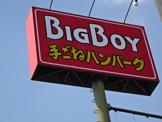 BigBoy 高槻店