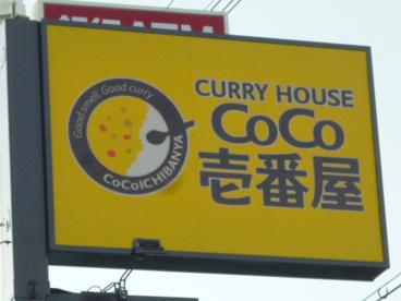 カレーハウスCoCo壱番屋 高槻国道171号店の画像1