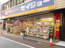 セイジョー 仲宿2号店
