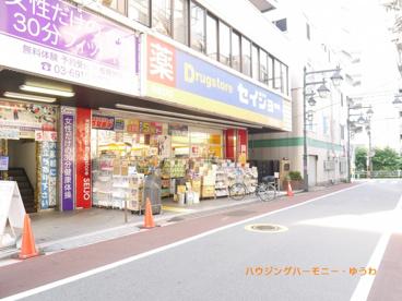 セイジョー 仲宿2号店の画像3