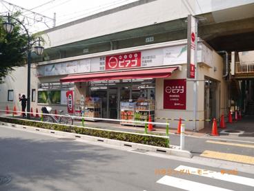 ピアゴ 西台駅前の画像2