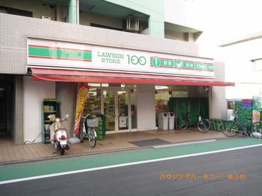 ローソン100 板橋本町店 の画像4
