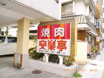 焼肉レストラン 安楽亭 坂下店
