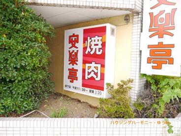 焼肉レストラン 安楽亭 坂下店の画像5