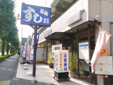 回転寿司 丸美寿司 新高島平店の画像1