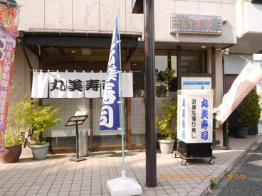 回転寿司 丸美寿司 新高島平店の画像2