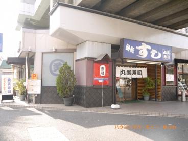 回転寿司 丸美寿司 新高島平店の画像3