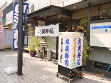回転寿司 丸美寿司 新高島平店の画像4