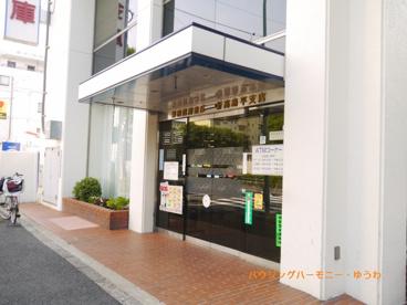 巣鴨信用金庫 新高島平支店の画像3