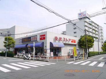 東武ストア 小豆沢店の画像2