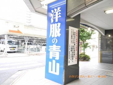 洋服の青山 高島平店の画像3