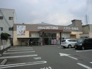 ドラッグユタカ西院安塚店の画像1