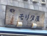 モリタ屋大塚店