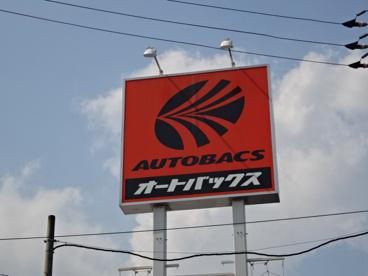 スーパーオートバックス・高槻店の画像1