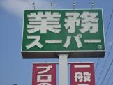 業務スーパー・高槻店