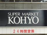 コーヨー阪急高槻店