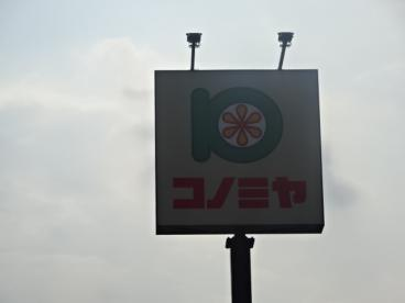 コノミヤ高槻店の画像1