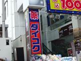 ダイコクドラッグNEW阪急高槻市駅前店