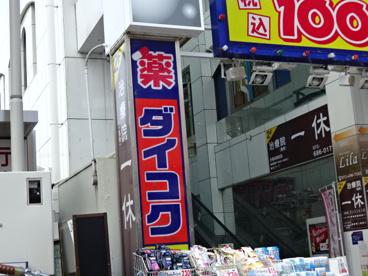 ダイコクドラッグNEW阪急高槻市駅前店の画像1