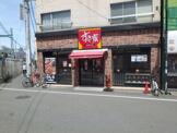 すき家「鶴見市場駅前店」