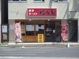 横浜ラーメン「鶴市家」