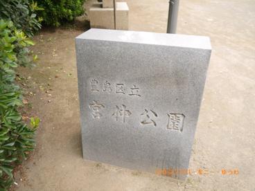 豊島区立 宮仲公園の画像1