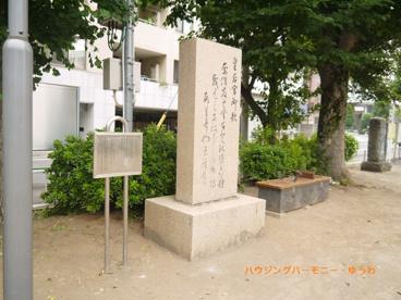 豊島区立 宮仲公園の画像3