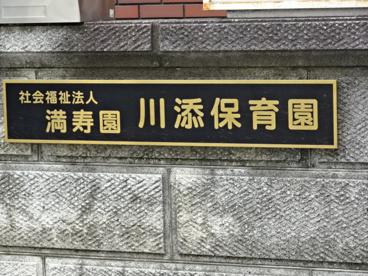 川添保育園の画像2