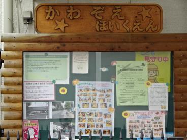 川添保育園の画像3