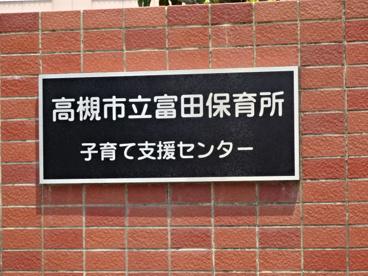富田保育所の画像2