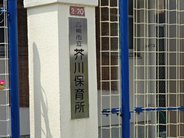 芥川保育所の画像2