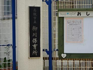 柳川保育所の画像2
