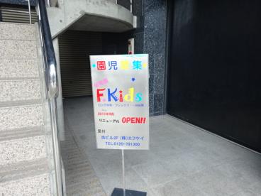 F.Kidsの画像1