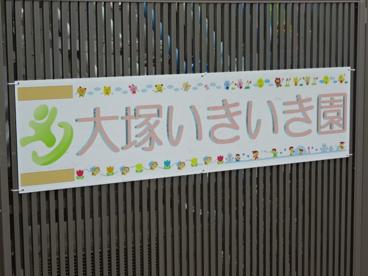 大塚いきいき園の画像1