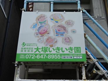 大塚いきいき園の画像2