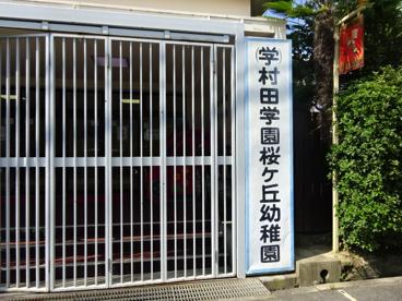 桜ケ丘幼稚園の画像2