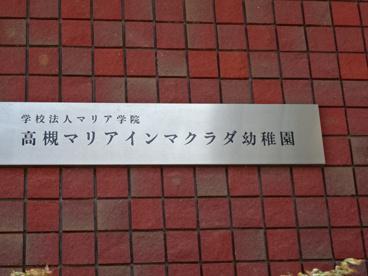 高槻マリア・インマクラダ幼稚園の画像2