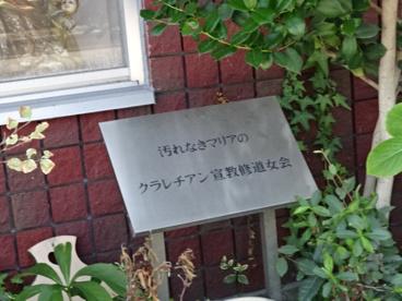高槻マリア・インマクラダ幼稚園の画像3
