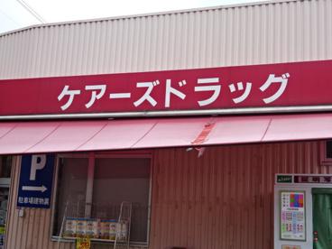 ケアーズドラッグ柳川店の画像1