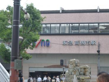 阪急高槻市駅の画像1