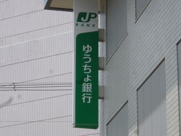 ゆうちょ銀行大阪支店JR高槻駅内出張所の画像1