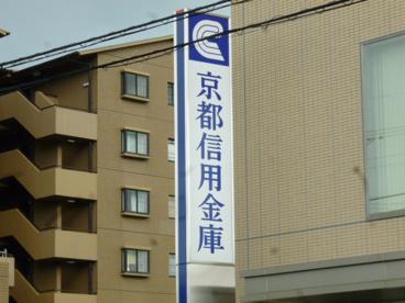 京都信用金庫 上牧支店の画像1