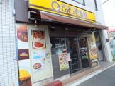 CoCo壱番屋 北区十条駅前店