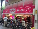 ザ・ダイソー 十条銀座商店街店
