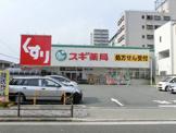 スギ薬局西田辺店
