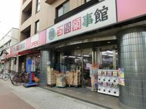 百円領事館