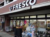 フレスコ北山店