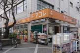 アコレ板橋幸町店