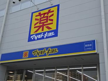マツモトキヨシ富田店の画像1