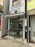 西田辺交番